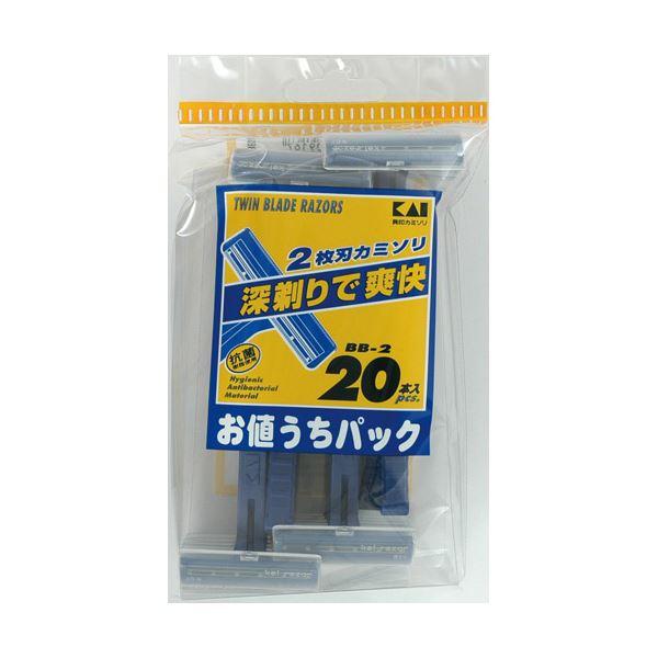 (業務用20セット) 貝印 BB-2 2枚刃カミソリ 20本【代引不可】
