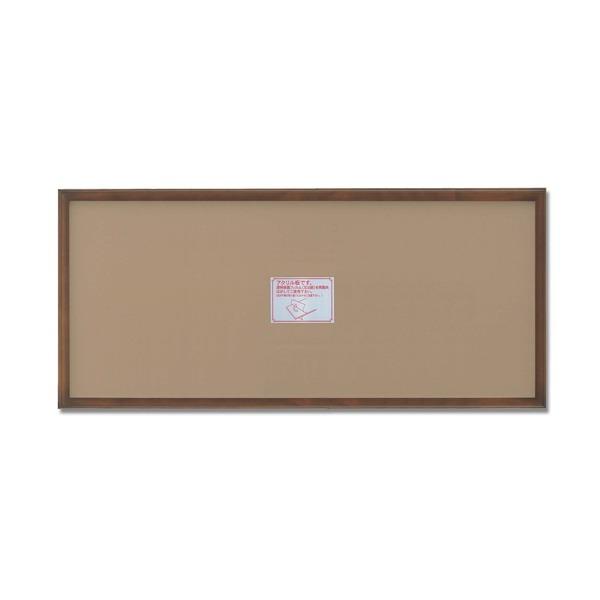 〔長方形額〕木製額 縦横兼用額 前面アクリル仕様 ■高級木製長方形額(900×390mm)ブラウン【代引不可】