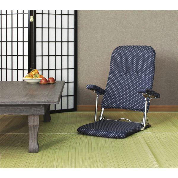 【送料無料】和風折りたたみ肘付き座椅子ネイビー (いこい)【代引不可】