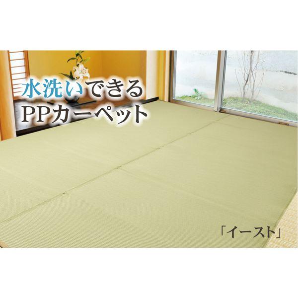 洗える PPカーペット/ラグマット 〔ベージュ 本間8畳 約382cm×382cm〕 日本製 アウトドア対応 『イースト』【代引不可】