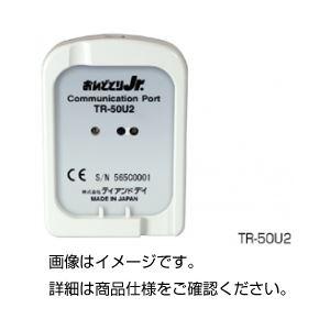 【送料無料】コミュニケーションポートTR-50U2【代引不可】