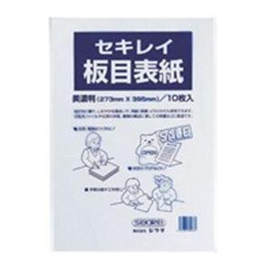 【送料無料】(業務用100セット) セキレイ 板目表紙 ITA70BP 美濃判 10枚入 ×100セット【代引不可】