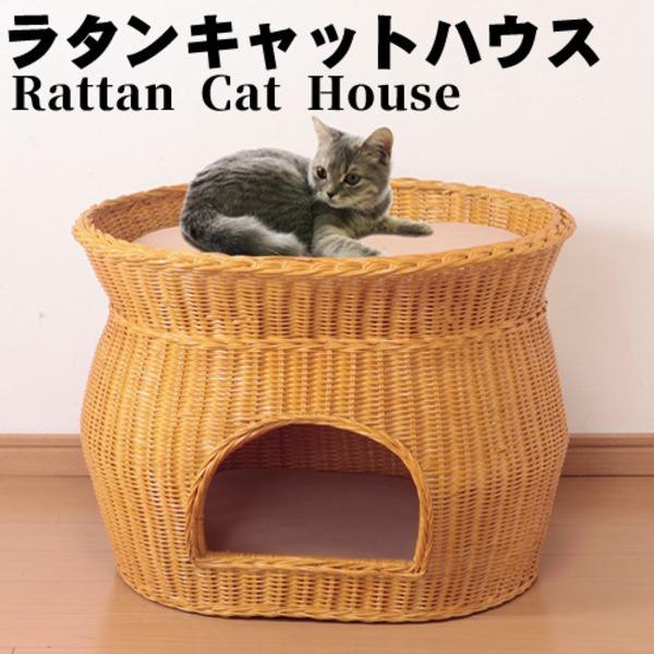 【送料無料】天然籐製キャットハウス/猫ハウス 〔2段ベッドタイプ〕 クッションシート付き カバーのみ手洗い可【代引不可】