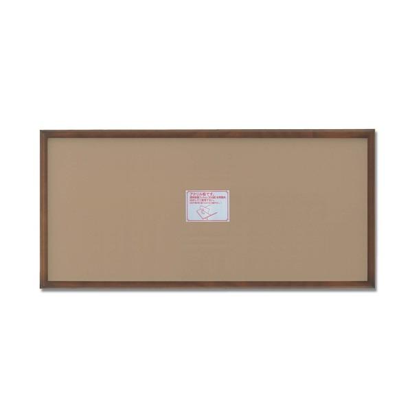 〔長方形額〕木製額 縦横兼用額 前面アクリル仕様 ■高級木製長方形額(900×450mm)ブラウン【代引不可】