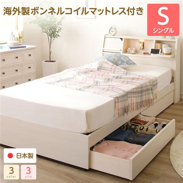 【送料無料】日本製 照明付き 宮付き 収納付きベッド シングル(ボンネルコイルマットレス付) ホワイト 『Lafran』 ラフラン【代引不可】