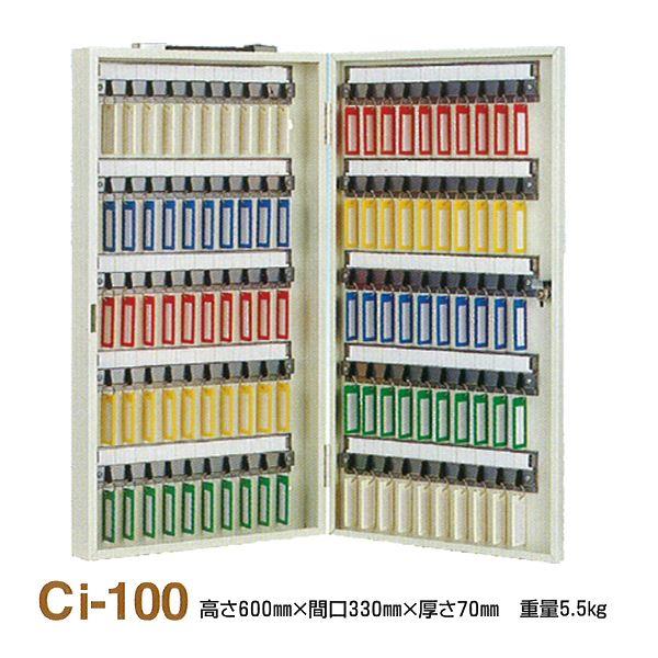 キーボックス/鍵収納箱 〔携帯・壁掛兼用/100個掛け〕 スチール製 タチバナ製作所 Ci-100【代引不可】