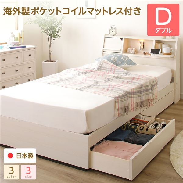 【送料無料】日本製 照明付き 宮付き 収納付きベッド ダブル (ポケットコイルマットレス付) ホワイト 『Lafran』 ラフラン【代引不可】