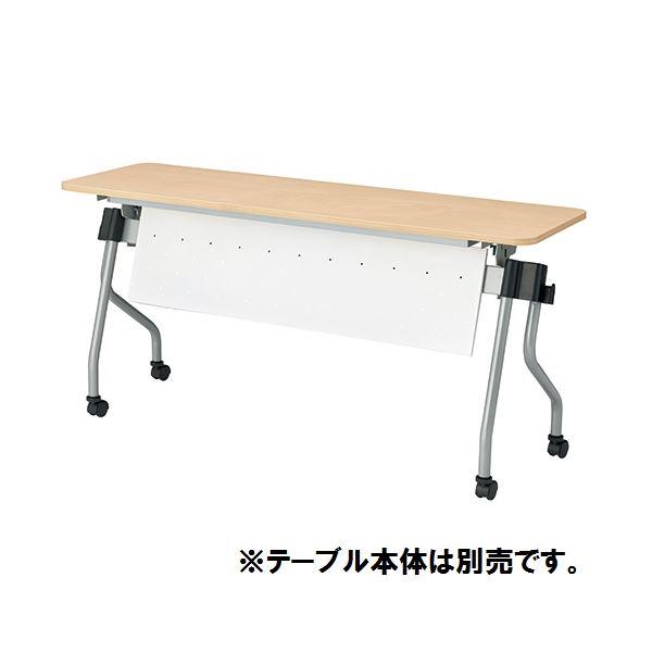 〔本体別売〕TOKIO テーブル NTA用幕板 NTA-P15 ホワイト【代引不可】【北海道・沖縄・離島配送不可】