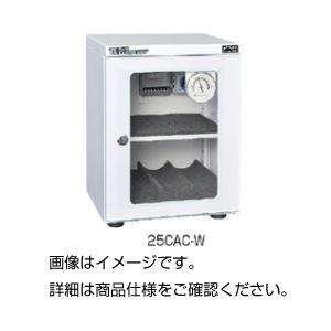【送料無料】オートクリーンドライ(ミニドライ)25CAM-W【代引不可】