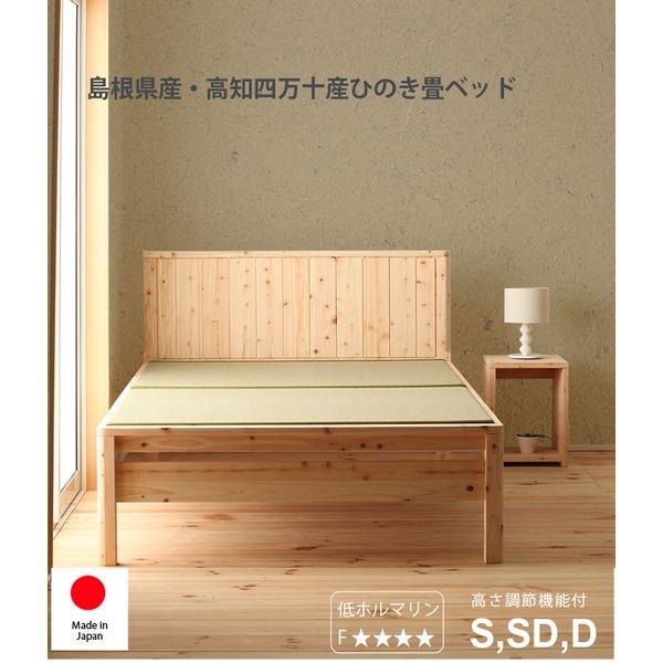 【送料無料】国産 ひのき 畳ベッド(フレームのみ)ダブル 無塗装【代引不可】