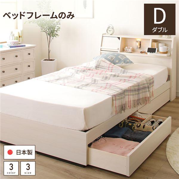 【送料無料】日本製 照明付き 宮付き 収納付きベッド ダブル (ベッドフレームのみ) ホワイト 『FRANDER』 フランダー【代引不可】