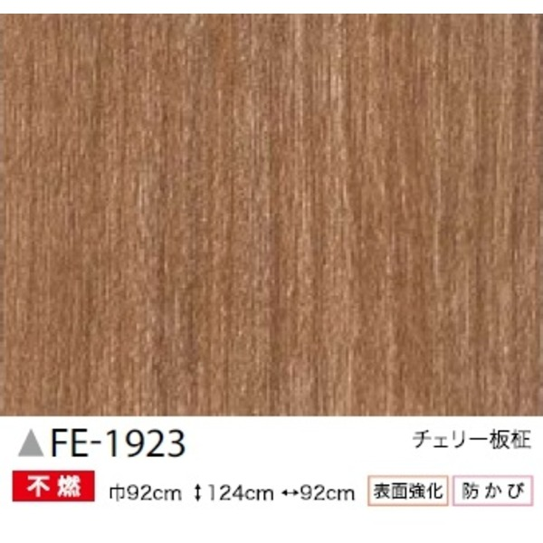 木目 チェリー板柾 のり無し壁紙 サンゲツ FE-1923 92cm巾 45m巻【代引不可】