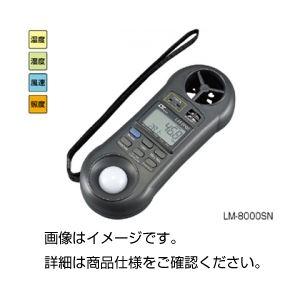 【送料無料】環境メーター LM-8000SN【代引不可】