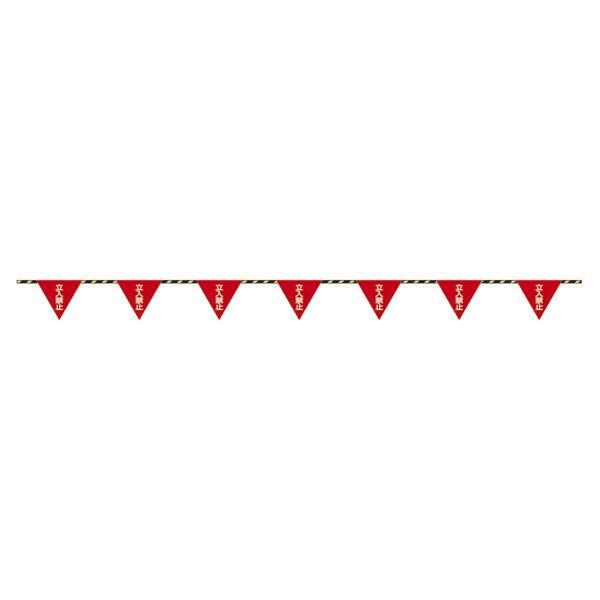 フラッグ標識ロープ 立入禁止 標識ロープ-8 〔単品〕【代引不可】【北海道・沖縄・離島配送不可】
