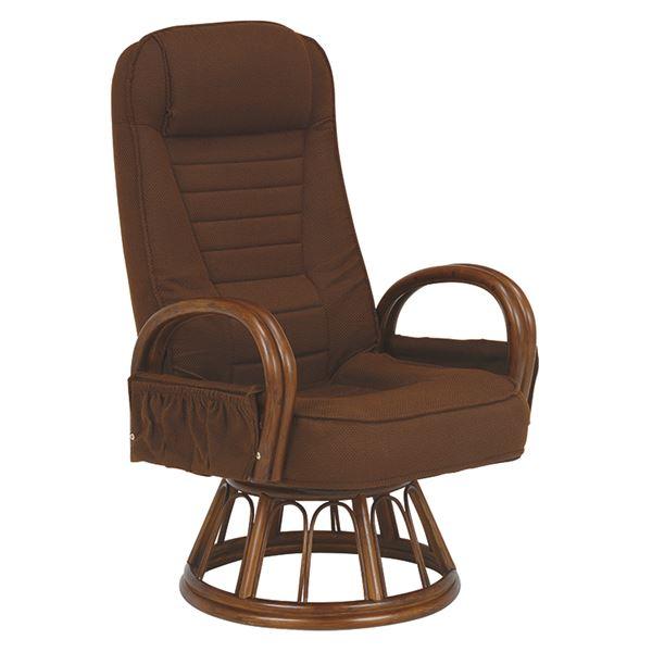 【送料無料】ギア付き回転座椅子/リクライニングチェア 〔座面高37cm〕 籐使用 肘付き ブラウン 【代引不可】