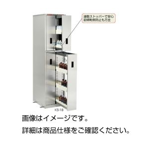 【送料無料】耐震ステンレス薬品庫KS-18【代引不可】