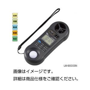 環境メーター LM-9000SN【代引不可】【北海道・沖縄・離島配送不可】