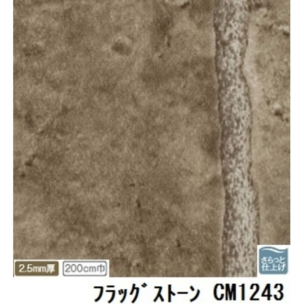 サンゲツ 店舗用クッションフロア フラッグストーン 品番CM-1243 サイズ 200cm巾×4m【代引不可】