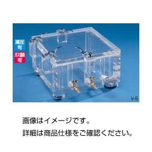 【送料無料】真空デシケーター V-5【代引不可】