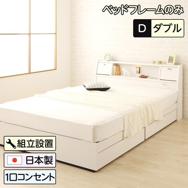 【送料無料】〔組立設置費込〕 日本製 照明付き フラップ扉 引出し収納付きベッド ダブル (フレームのみ)『AMI』アミ ホワイト 宮付き 白 【代引不可】