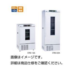 【送料無料】低温恒温器 CDB-14LA【代引不可】