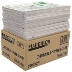 【送料無料】(業務用2セット) フジカラー 工事写真帳 Lスペア再生500枚【代引不可】