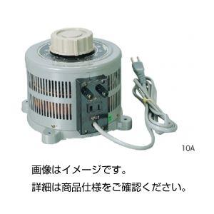 【送料無料】ボルトスライダー(単巻可変変圧器) 10A【代引不可】
