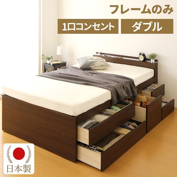 【送料無料】国産 宮付き 大容量 収納ベッド ダブル (フレームのみ) ブラウン 『SPACIA』スペーシア 日本製ベッドフレーム【代引不可】