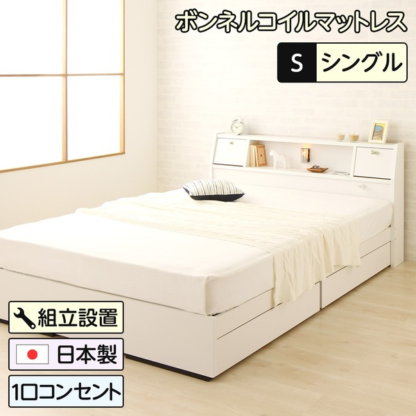 【送料無料】〔組立設置費込〕 日本製 照明付き フラップ扉 引出し収納付きベッド シングル 〔ボンネルコイル(外周のみポケットコイル)マットレス付き〕『AMI』アミ ホワイト 宮付き 白 【代引不可】