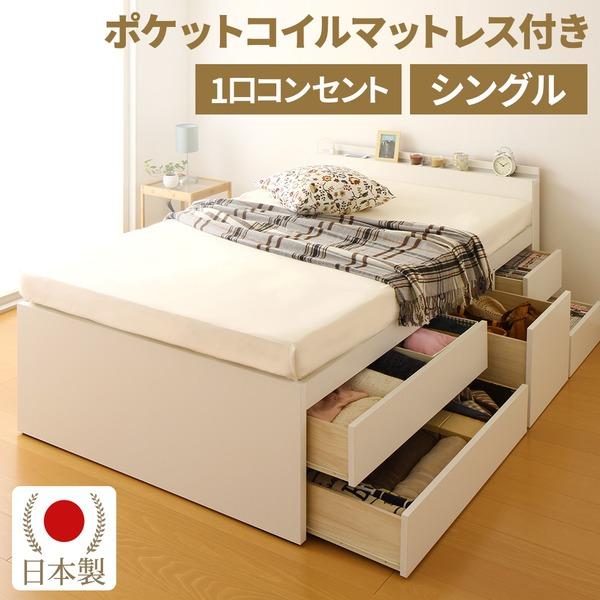 【送料無料】国産 宮付き 大容量 収納ベッド シングル (ポケットコイルマットレス付き) ホワイト 『SPACIA』スペーシア 日本製ベッドフレーム【代引不可】