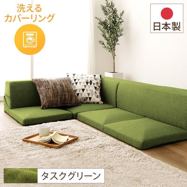 【送料無料】日本製 洗える カバーリング コーナーフロアソファー 3点セット 『Korot』コロット グリーン 緑 タスク生地 こたつ対応【代引不可】