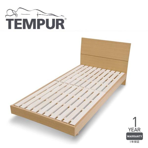【送料無料】TEMPUR 木製ベッド ダブル 〔フレームのみ〕 ナチュラル 天然木タモ材使用 『テンピュール Natur』 正規品 1年保証付き【代引不可】