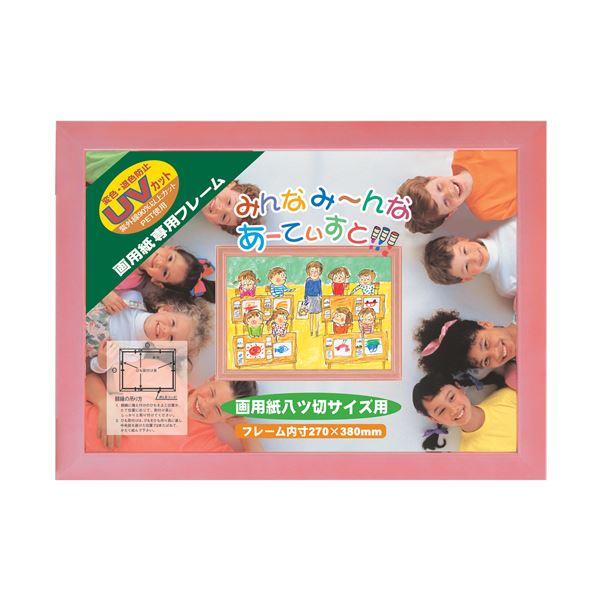 【送料無料】大額 画用紙フレーム 画用紙八ツ ピンク 10枚入り 〔30.7×41.6×1.6cm〕【代引不可】