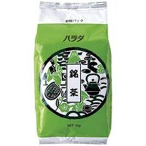 【送料無料】(業務用20セット) ハラダ製茶販売 業務用 銘茶 1kg/1袋【代引不可】