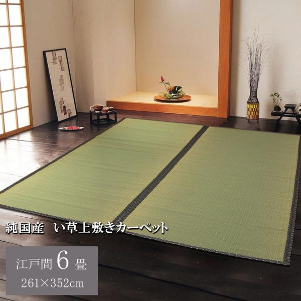 【送料無料】純国産 立花織 い草上敷 『桂浜』 江戸間6畳(261×352cm)【代引不可】