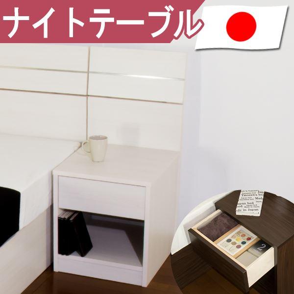 【送料無料】〔ベッド別売〕ホテルスタイルベッド用 ナイトテーブル 単体 〔ホワイト〕 日本製【代引不可】