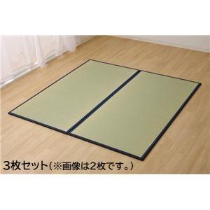 置き畳 1畳 国産 い草ラグ 『あぐら』 ネイビー 約82×164cm 3枚組【代引不可】