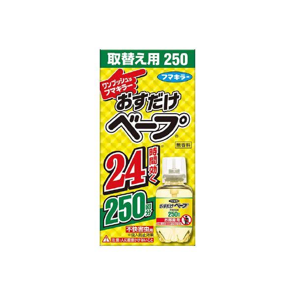 フマキラー おすだけベープ250回分取替え用 × 10 点セット 【代引不可】