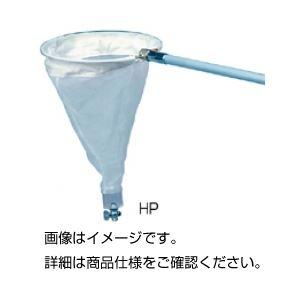 【送料無料】柄付小型プランクトンネット PN【代引不可】
