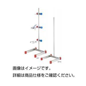 【送料無料】鉄製スタンド HST(固定タイプ)【代引不可】