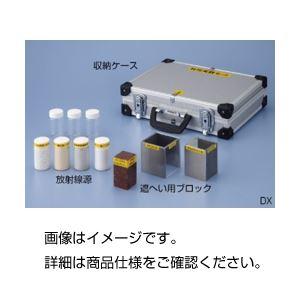 【送料無料】放射線の特性実験セットDX【代引不可】