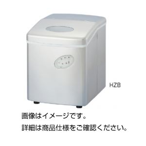 卓上型製氷器 HZB【代引不可】【北海道・沖縄・離島配送不可】