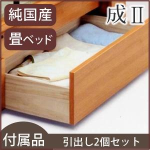 【送料無料】〔本体別売〕成2 畳ベッド用引出し2個セット 〔日本製〕【代引不可】