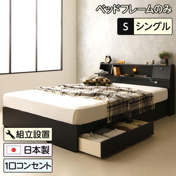 【送料無料】〔組立設置費込〕 日本製 照明付き フラップ扉 引出し収納付きベッド シングル (フレームのみ)『AMI』アミ ブラック 黒 宮付き 【代引不可】