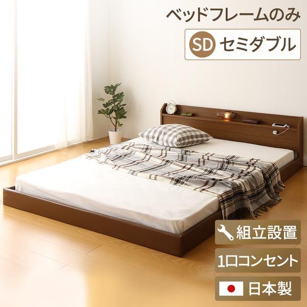 【送料無料】〔組立設置費込〕 日本製 フロアベッド 照明付き 連結ベッド セミダブル (フレームのみ)『Tonarine』トナリネ ブラウン  【代引不可】