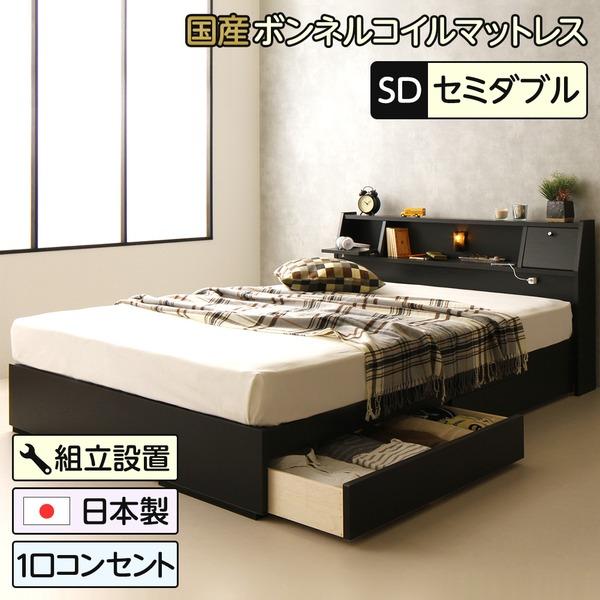【送料無料】〔組立設置費込〕 日本製 照明付き フラップ扉 引出し収納付きベッド セミダブル (SGマーク国産ボンネルコイルマットレス付き)『AMI』アミ ブラック 黒 宮付き 【代引不可】