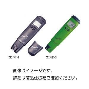 【送料無料】pH・ORP計 コンボ-3【代引不可】