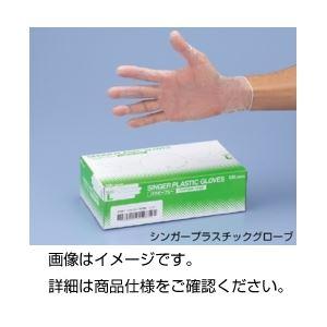 (まとめ)シンガープラスチックグローブ L 〔×5セット〕【代引不可】