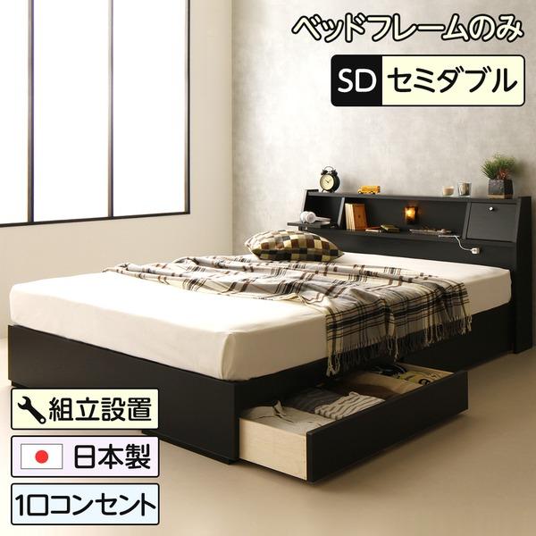 【送料無料】〔組立設置費込〕 日本製 照明付き フラップ扉 引出し収納付きベッド セミダブル (フレームのみ)『AMI』アミ ブラック 黒 宮付き 【代引不可】