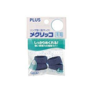 【送料無料】(業務用300セット) プラス メクリッコ KM-304 LL ブルー 袋入 4個 ×300セット【代引不可】